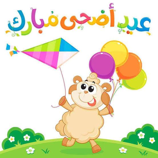 صورة صور من عيد الاضحى , ذكريات واحتفالات بالصور لعيد الاضحى