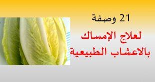 صورة ماهو علاج الامساك , اتخلص من الامساك بعلاج فعال