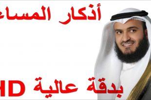 صورة اذكار المساء مشاري , صوت عزب لاذكار المساء