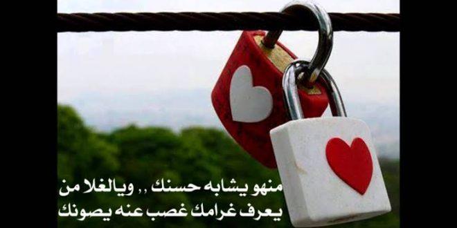 صورة رسائل الحب و الغرام , غرميات والبوح بها باجمل رسائل