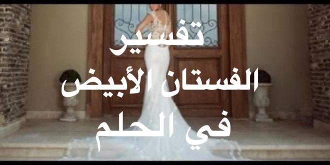صورة لباس ابيض في المنام , الملابس البيضاء فى المنام ماذا تدلك