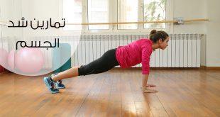 صورة تمارين رياضية لشد الجسم , ما هى الرياضه التى تشد جسمك
