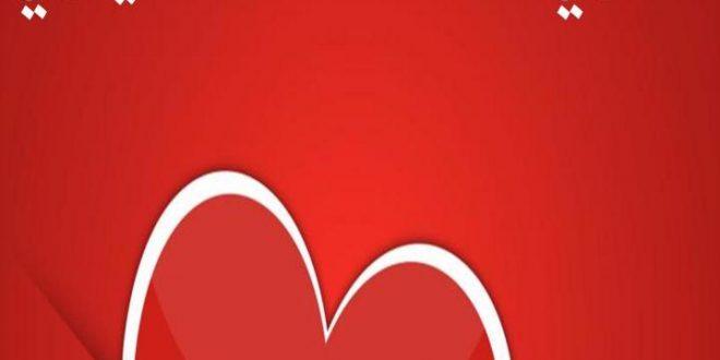 صورة افضل كلام حب , ماذا اقول لحبيبى