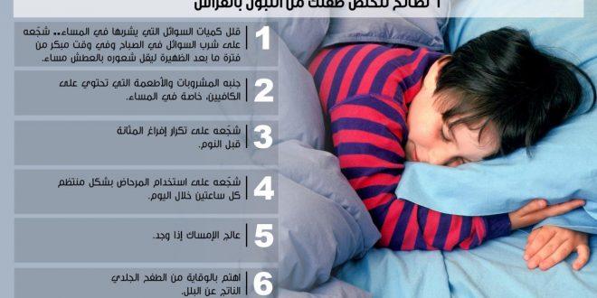 صورة التبول اللاارادي عند الاطفال اثناء النوم وعلاجه , ما هي اسباب التبول اللاارادي عند الاطفال وما هي طرق علاجها