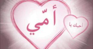 صورة كلام حب لامي , امى هى الامان والحب