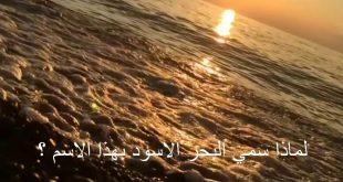 صورة لماذا سمي بالبحر الاسود , سر غامض وراء تسميه البحر الاسود