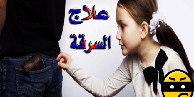 صورة علاج السرقة عند الاطفال , حل فعال لعلاج السرقه عند الاطفال