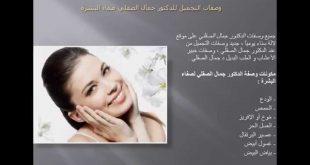 صورة وصفات لتجميل الوجه , طرق طبيعيه لجمال الوجه والبشره