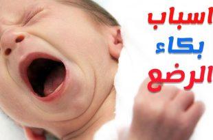 صورة سبب بكاء الرضيع , ما هو السر وراء بكاء الرضيع