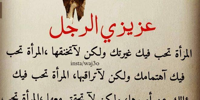صورة كلام عن الرجل والمراة , افضل الكلمات التي تقال عن الرجل والمراه