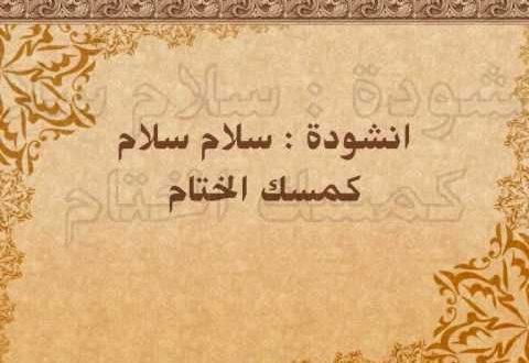 صورة سلام سلام كمسك الختام كلمات , قصيده الفقيه فى العصر الحديث