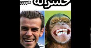صورة صور ريال مدريد مضحكه , كوميديا السوشيال ميديا مع ريال مدريد