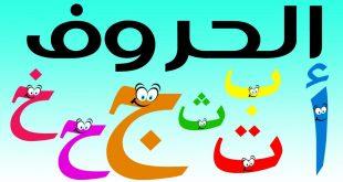 صورة حروف اللغة العربية للاطفال , من اشكالها هيحبوها ويحفظوها