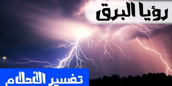 صورة تفسير البرق في المنام , الظواهر الطبيعيه علاقاتها بالاحلام