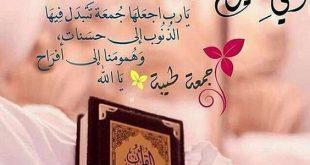 صورة صور دعاء جمعه , تعرف على اجمل ادعية يوم الجمعه