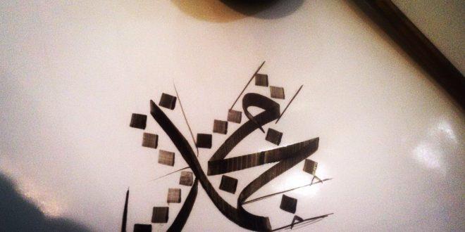 صورة تفسير اسم محمد في الحلم , خير الاسماء ودلالاته فى المنام