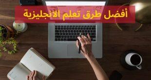 صورة افضل الطرق لتعلم اللغة الانجليزية , تعلم الانجليزية مجانا