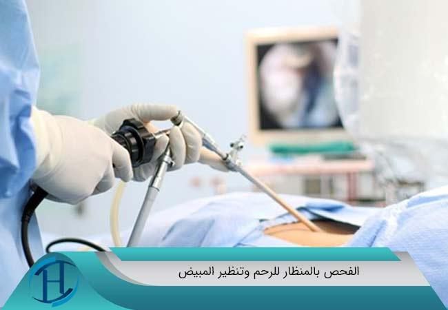صورة منظار الرحم والحمل , اسباب وعلاج بالمنظار اثناء الحمل فى الرحم