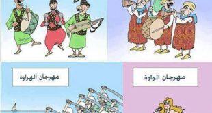 صورة صور مضحكة عن المغرب , المغرب والضحك كله