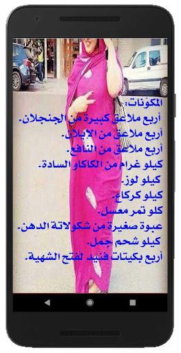 صورة وصفات صحراوية للتسمين  , عارفة ازاى تتخلصى من النحافة الزائدة