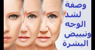 صورة وصفات لشد الوجه , قولى وداعا للتجاعيد بوصفاتك الطبيعيه