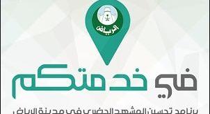 صورة اسماء وفيات الرياض , عاوز تستعلم عن الوفيات او اى نوع خدمات