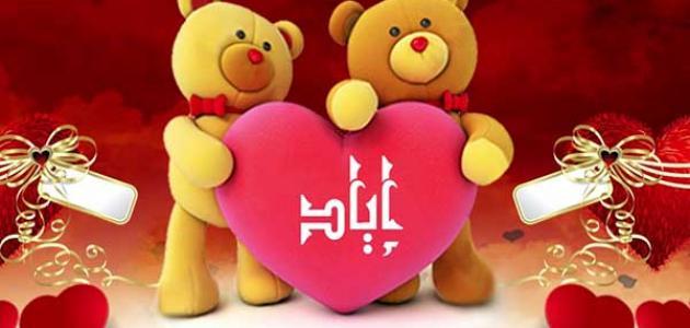 صورة اسم اياد بالصور , لو عاوزة اسم على مسمى