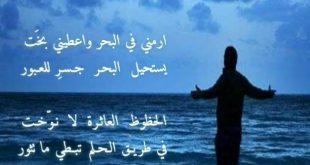 صورة خاطره عن البحر , كلمات رائعه في عشق البحر