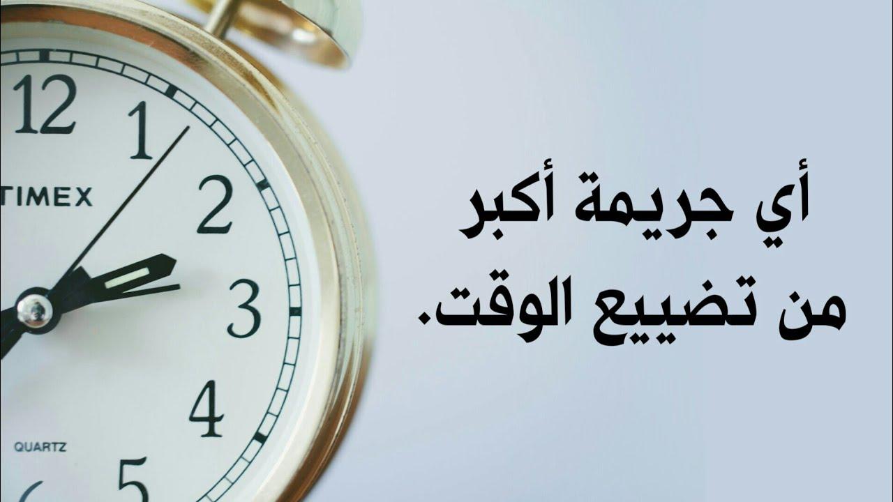 صورة حكم عن اهمية الوقت , هيا نتعرف على اهميه الوقت