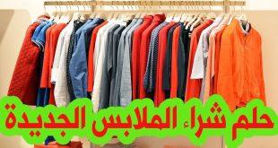 صورة في المنام شراء ملابس , تعرف على تفسير حلم شراء ملابس في المنام