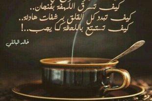 صورة مسجات عن القهوه , لعشاق القهوة فيها حديث يقال 6826 13 310x205