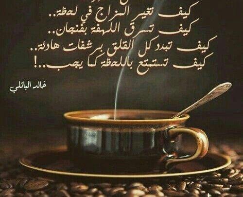 صورة مسجات عن القهوه , لعشاق القهوة فيها حديث يقال