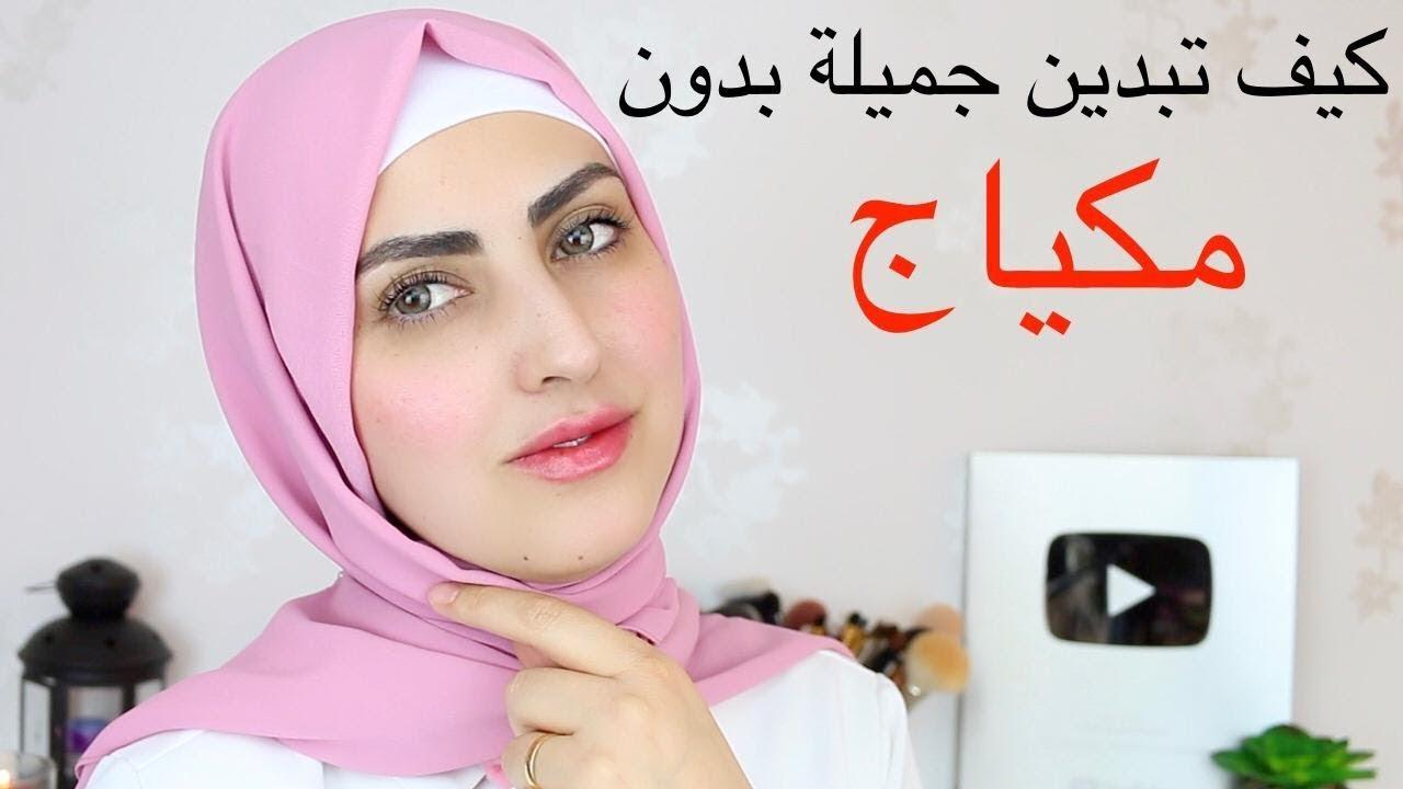 صورة احدث الطرق الطبيعيه لتجميل الوجه,  لتجميل الوجه بدون مكياج