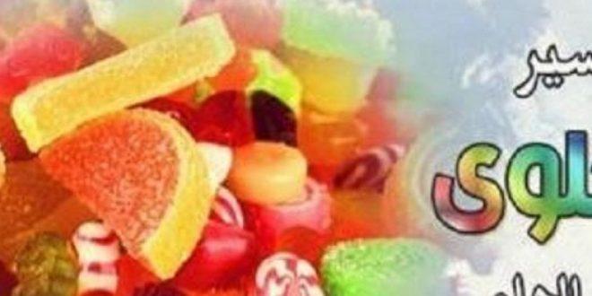صورة ماذا يدل حلم الحلوى في المنام , تفسير الحلوى في الحلم