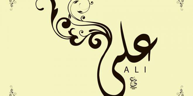 صورة على ما يدل اسم علي في المنام , تفسير اسم علي لابن سيرين