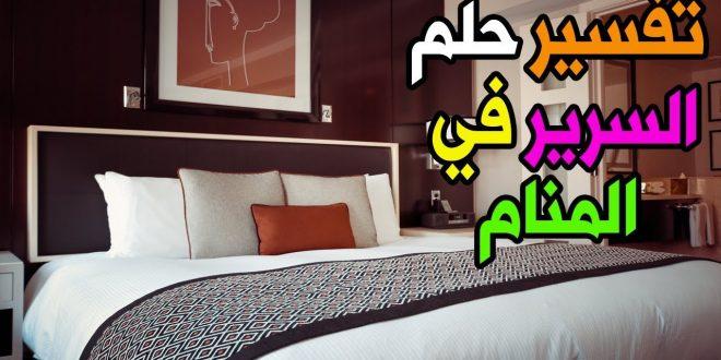 صورة اسرار وخبايا عن السرير , تفسير حلم السرير للمتزوجه