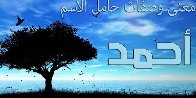 صورة على ما يدل اسم احمد , معنى اسم احمد