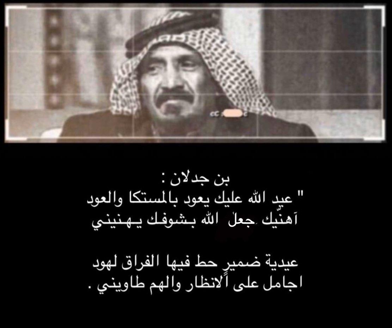 شعر سعد بن جدلان حنين الذكريات