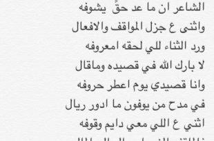 صورة قصيدة مدح في عيال العم 1729 11 310x205